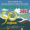 13th edition of the folklore festival ''Pirin Pee'' starts on August 4th
